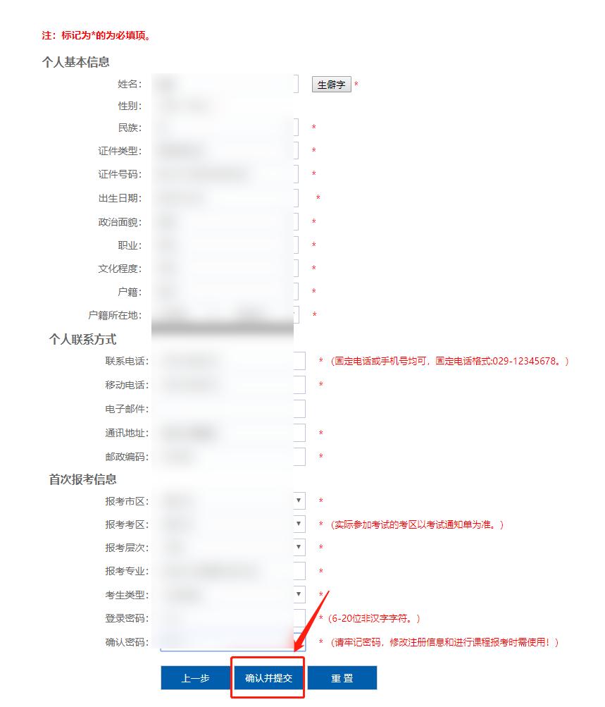 陕西自考报名流程图解